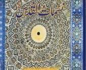 Nasmat-Ul-Quds_Page_1